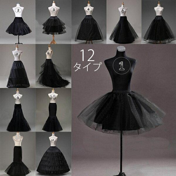 大人用ウエディングドレス用パニエ/ブラック/プリンセスライン/12タイプ選択可/Aライン/ハードチュール/ウエディングドレス・カラードレス・ロングドレス・スカート・ボリューム・結婚式・二次会・演奏会