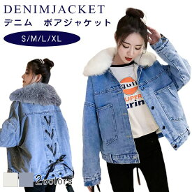裏ボアデニムジャケット 上品なデニム生地 実用なポケット/暖かい Gジャン 厚手 裏起毛 レディース 暖かポア付き暖かい 防寒 ゆったり ボアジャケット リボン もこもこ 羽織り 上着 あったか 韓国ファッション ゆったり ボアコート ジャケット