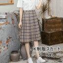 大きいサイズあり プリーツスカート チェック柄 ミモレ丈 フレアー 入学式 卒業式  膝丈 チェック柄スカート 女子…