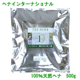 【送料200円※一部地域を除く】 ヘナ インターナショナル 天然100%ヘナ オーシャンブルー 500g