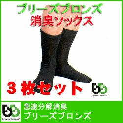 ブリーズブロンズ消臭ソックスレギュラー3枚セット急速分解消臭消臭靴下『ブリーズブロンズ・タフネス』