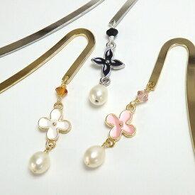 しおり ブックマーカー 3種 スワロフスキー 淡水パール お花 クロス 金属 メタル 真珠 栞 帯飾り 浴衣 着物