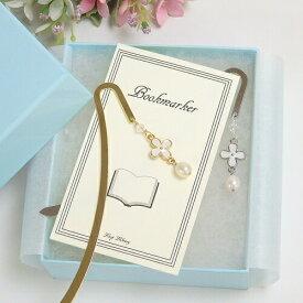 【ギフトケース入り】 しおり ブックマーカー 白いお花 & 淡水パール スワロフスキー 金属 メタル シルバーカラー ゴールドカラー 栞 帯飾り 浴衣 着物 ギフト