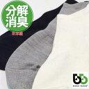 消臭 靴下 スニーカー ソックス ブリーズブロンズ ライフリング 日本製 ショートソックス メール便発送 送料無料