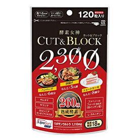 【定形外郵便発送】酵素女神 2300カット&ブロック 120粒 糖質や脂質の吸収を阻害する「リポサンウルトラ」配合