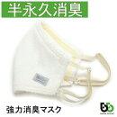 ブリーズブロンズインフルタオル消臭制菌タオルミニタオル急速分解消臭介護用品日本製『ホワイトクローバー』シリーズ