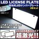jisya 字光式ナンバープレート LED 光る 装飾フレーム 電光式 ナンバー 12V 24V 2枚 超薄型 防水
