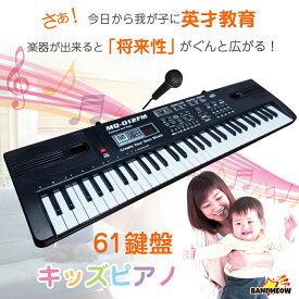 jisya 高音質 61鍵盤 キッズピアノ キッズキーボード デジタルピアノ 電子ピアノ 知育楽器 初心者 練習 子供でも持てる軽量タイプ 横幅65.5cm マイク 楽譜 説明書付き