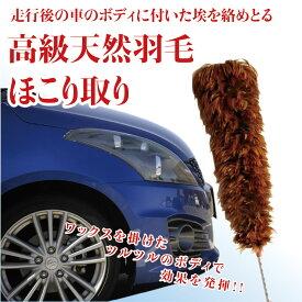 jisya 車 ほこり取り 高級 にわとり 天然羽毛 自動車 ダスター 大型 90cm 毛量多い 羽根はたき 羽はたき はねほうき