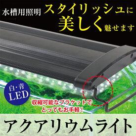 jisya アクアリウムライト ランプ LED600 9W 60〜80cm水槽照明PSE検査済み