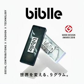 biblle(ビブル)ブラックベース おすすめ20種類以上から選べる 忘れ物防止タグ デザイン豊富 軽い かわいい おしゃれ キーファインダー 電池交換できる紛失防止タグ 見守りに アプリ無料 プレゼントに 位置情報確認 Bluetooth接続 グッドデザイン賞受賞 日本製