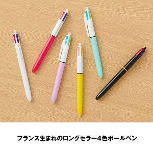 【公式】 BIC ボールペン 4色ボールペン バラ売り 文房具 文具 筆記用具 多色ボールペン 多色 油性 ペン 油性ボールペン 書きやすい ブランド おしゃれ 可愛い 赤 青 緑 黒 蛍光 黄色 パステル