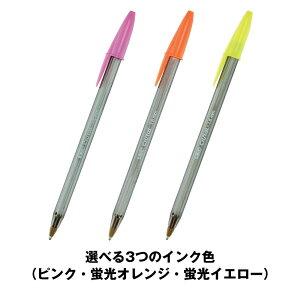 【公式】 BIC クリスタル蛍光ボールペン 12本 セット 蛍光ペン ピンク イエロー オレンジ 1.6 文房具 文具 筆記用具 油性 ペン ボールペン 油性ボールペン 書きやすい おしゃれ 可愛い ブランド