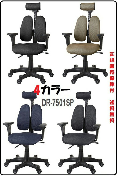 デュオレスト DR-7501SP オフィスチェア肘付き DUOREST 正規販売保障 DR 7501SP
