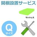 開梱設置サービス 【マットレスのみ】 Qサイズ