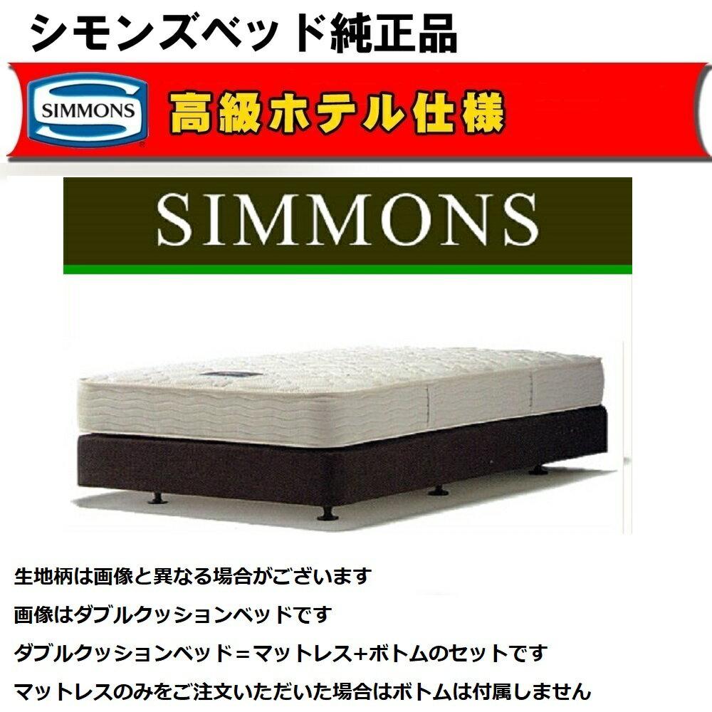 シモンズ ベッド ダブルベッドダブルクッションベッドかマットレスのみどちらかをお選びください4つのグレードから選べますグレードにより価格は異なります