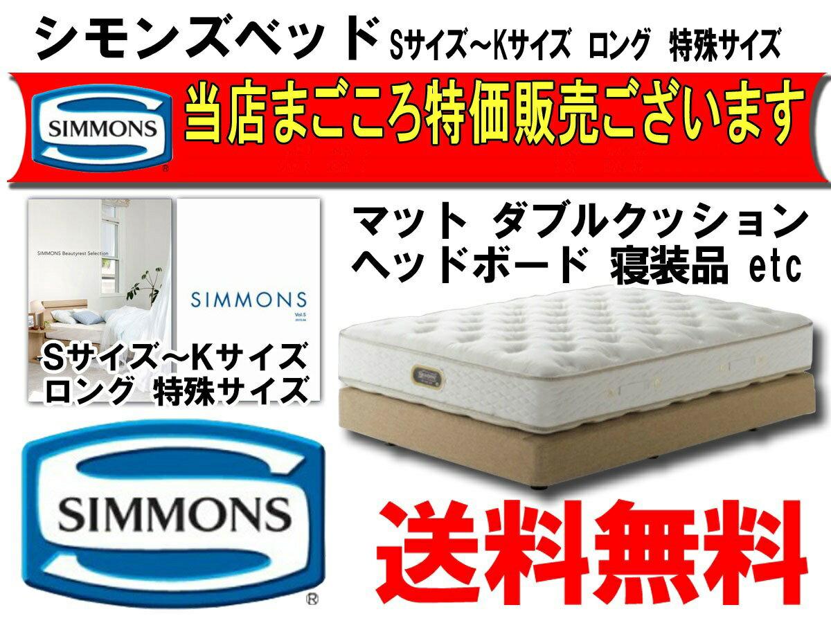 シモンズベッド ダブルクッションベッド マットレス シングルベッド レギュラー ゴールデンバリュー エクストラハード ニューフィット