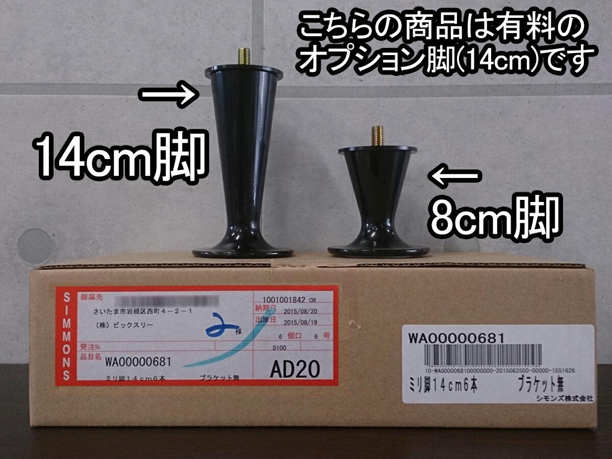シモンズベッド社純正品ボトムクッション用脚(14cm)6本セット市販のボトムクッションにそのまま使えます