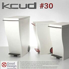 デザインと使い勝手の良さを合わせ持つゴミ箱 ダストボックス kcud(クード) スリムペダル KUD30 イワタニマテリアル カラー(レッド/ブラウン)