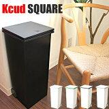 並べて置いてもすっきり収まる正方形ゴミ箱ダストボックスkcudSQUARE(クードスクエア)プッシュペールKUDSQイワタニマテリアルカラー(Wホワイト/Wグリーン/Wブラック/Wグレー/Kブラック)