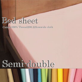 豊富なカラバリ!自分だけの組み合わせが楽しめる! ベッドシーツ(セミダブル用) ソリッド(Solid) ファブ・ザ・ホーム(Fab the Home) シェルピンク他全21色