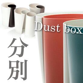 シンプルでスッキリデザインな利便性をかね揃えたダストボックス! Guh<グー> 分別ダストボックス(DUSTBOX) イワタニマテリアル(I'mD)全7色
