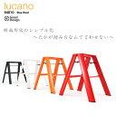 シンプル デザイン ルカーノステップスツール メタフィス ホワイト オレンジ ブラック