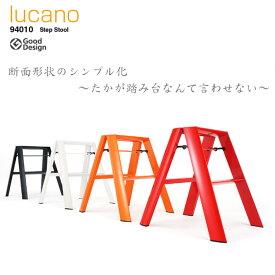 細部までこだわった究極のシンプルデザイン!lucano step stool(ルカーノステップスツール) METAPHYS(メタフィス) 94010 全4色(ホワイト、オレンジ、ブラック、レッド) 送料無料