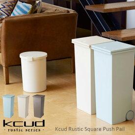 新色登場♪ Kcud Square Push Pail(クード スクエアプッシュペール) KUDSQ イワタニマテリアル I'mD(アイムディー) 全3色(Aベージュ、Aブルーグリーン、オールブラウン)