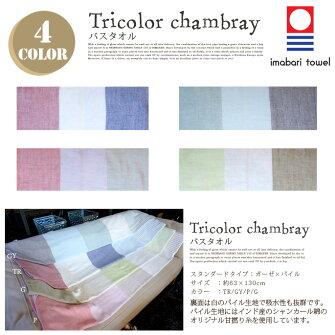 TricolorchambrayBATHTOWEL(トリコロールシャンブレーバスタオル)「5trees」YoshiiTowal×MahoUkai今治タオル全4色