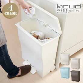 kcud WIDE Pedal Pail(クード ワイドペダルペール) ダストボックス ごみ箱 KUDWD イワタニマテリアル I'mD(アイムディー) 全4色(ホワイト、Aベージュ、Aブルーグリーン、オールブラウン)