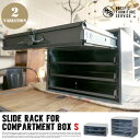 SLIDE RACK FOR COMPARTMENT BOX S(スライドラックフォーコンパートメントボックスS)DM306・DM307 PACIFIC FUR...
