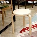 Stool60(スツール60) Artek(アルテック) Alvar Aalto(アルヴァ・アアルト) スタッキングチェア・スツール 全17色 …