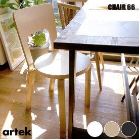 CHAIR66 チェア66 全3色 アルテック Artek アルヴァ・アアルト Alvar Aalto チェア 椅子 木製 北欧家具 フィンランド 輸入家具 デザイナーズ家具 コンパクト ワークチェア ホワイト ブラック バーチ ナチュラル シンプル ベーシック ギフト 送料無料