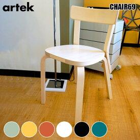 CHAIR69 チェア69 全6色 アルテック Artek アルヴァ・アアルト Alvar Aalto チェア 椅子 木製 北欧 フィンランド 輸入家具 デザイナーズ家具 コンパクト ダイニングチェア バーチ ナチュラル シンプル フレンチ ベーシック ミッドセンチュリー 送料無料