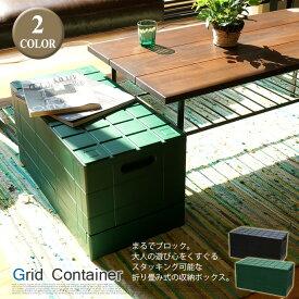 並べたり積んだりブロックのように自由に積み上げが出来ちゃう!グリッドコンテナー(Grid Container)SKGC-G・SKGC-BK イワタニマテリアル I'mD(アイムディー) 全2色(グリーン、ブラック)