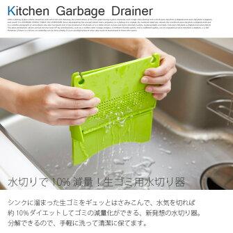 キッチンの生ごみはギュッと絞って減量!KcudkitchenGarbageDrainer(クードキッチンガーベッジドレイナー)生ゴミ水切り器イワタニマテリアルI'mD(アイムディー)全2色(ホワイト、グリーン)