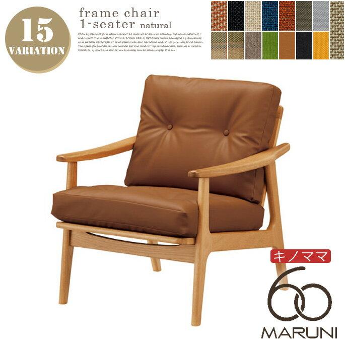 マルニ60 MARUNI60 マルニ木工 オークフレームソファ 1シーター(Oak Frame Sofa 1seater) キノママ ロクマルビジョン(60VISION) ナガオカケンメイ 張地全15種類
