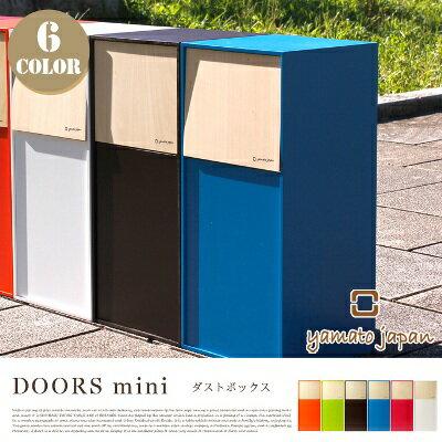DOORS mini(ドアーズミニ)ダストボックス YK12-105 ヤマト工芸(yamato japan)全6色(ブラウン・ホワイト・オレンジ・ライトグリーン・ピンク・ライトブルー)