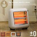 遠赤外線電気ストーブ XHS-Y010(Infrared Electric Heater Y010) ±0 Heater series (プラスマイナスゼロ ヒーターシリーズ) 全4色(ベージュ、レッ
