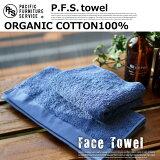 OrganicCottonTowelBlue(オーガニックコットンタオルブルー)FaceTowel(フェイスタオル)TWI0002NV今治タオルPACIFICFURNITURESERVICE(パシフィックファニチャーサービス)
