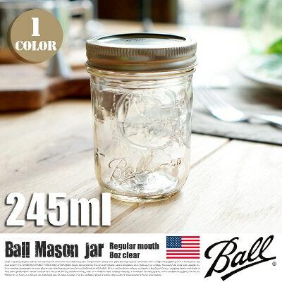 【Ball メイソンジャー】MADE IN USA!BALL 8oz REG MOUTH clear(ボール8オンスレギュラーマウス クリア) 245ml BALL社 ガラス瓶・容器・保存瓶 あす楽対応 /ボール Mason jar アメリカ 正規品 あす楽対応