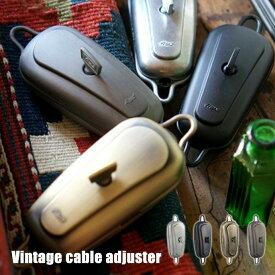 ビンテージ・インダストリアル系のコード調整にピッタリ!Vintage cable adjuster(ビンテージケーブルアジャスター) アートワークスタジオ(ARTWORKSTUDIO) BU-1145 コードリール 全4色(AY・BK・GD・V-ME)【あす楽対応】