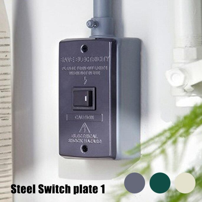 スイッチカバー アートワークスタジオ アメリカンビンテージ!おしゃれに飾るスチールスイッチプレート1(STEEL Switch plate1) 1口用 TK-2081 全3色(BU・GN・GY) ARTWORKSTUDIO
