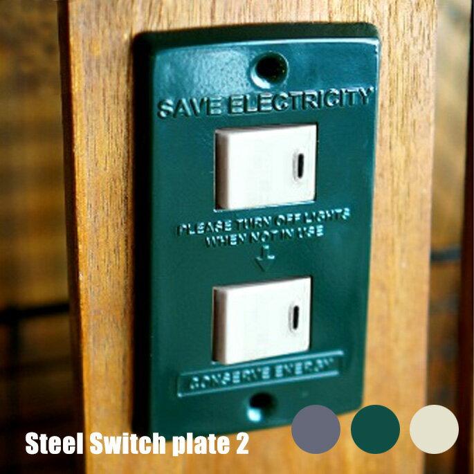 スイッチカバー アートワークスタジオ アメリカンビンテージ!おしゃれに飾るスチールスイッチプレート2(STEEL Switch plate2) 2口用 TK-2082 全3色(BU・GN・GY) ARTWORKSTUDIO