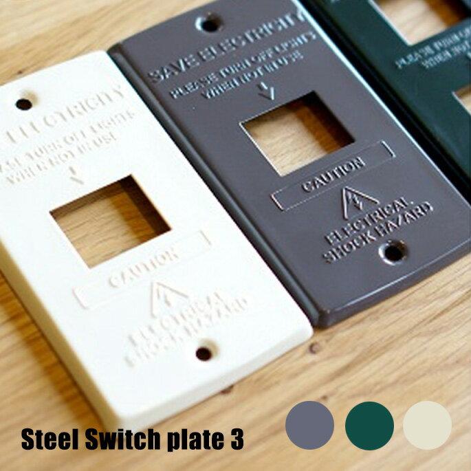 スイッチカバー アートワークスタジオ アメリカンビンテージ!おしゃれに飾るスチールスイッチプレート3(STEEL Switch plate3) 3口用 TK-2083 全3色(BU・GN・GY) ARTWORKSTUDIO