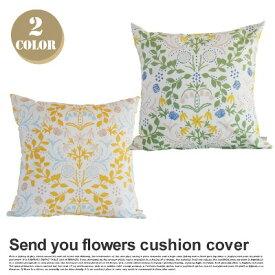 カジュアルクッションカバー(W45×H45cm) Send you flowers(センド ユー フラワーズ) 〜あなたに花を〜 クォーターリポート(QUARTER REPORT) 日本製 カラー(イエロー・グリーン)