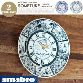 【ムーミン 時計】品格ある掛時計・置時計♪ MOOMIN×amabro(ムーミン×アマブロ) SOMETSUKE(ソメツケ) CLOCK(時計) TIME GOES ON BK/BL amabro(アマブロ) 有田焼 全2色(ブラック/ブルー) 送料無料