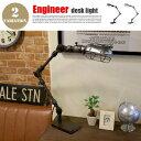 デスクライト アートワークスタジオ Engineer desk light(エンジニアデスクライト) AW-0419 カラー(ブラック・ビンテージメタル) 送料...
