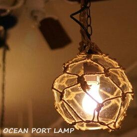 アメリカ西海岸レストランをモチーフにしたマリン風ランプ♪ OCEAN PORT LAMP(オーシャンポートランプ) GS-002 CR ペンダントライト HERMOSA(ハモサ) 送料無料